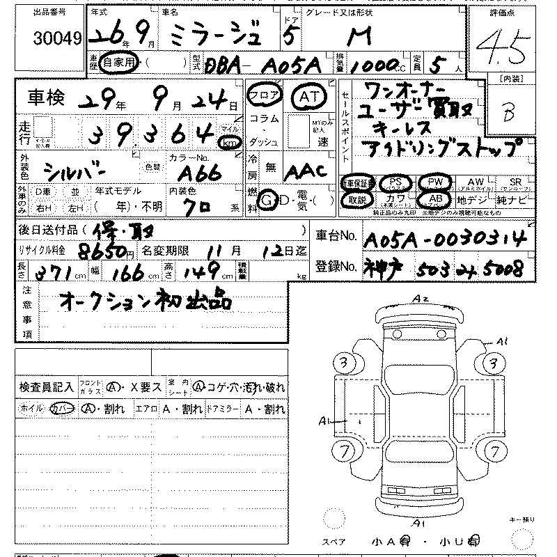 Car Detail additionally Yamaha Golf Cart Speakers likewise 5taxd Mitsubishi Diamante Need Wiring Diagram Mitsubishi Diamante additionally 01 Harley Dyna Wiring Diagram besides Viewtopic. on custom mitsubishi mirage engine